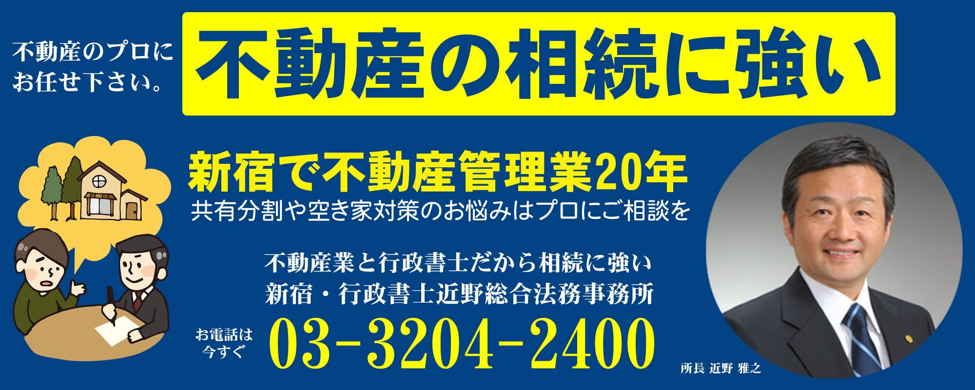 不動産の相続に強い新宿・行政書士近野総合法務事務所